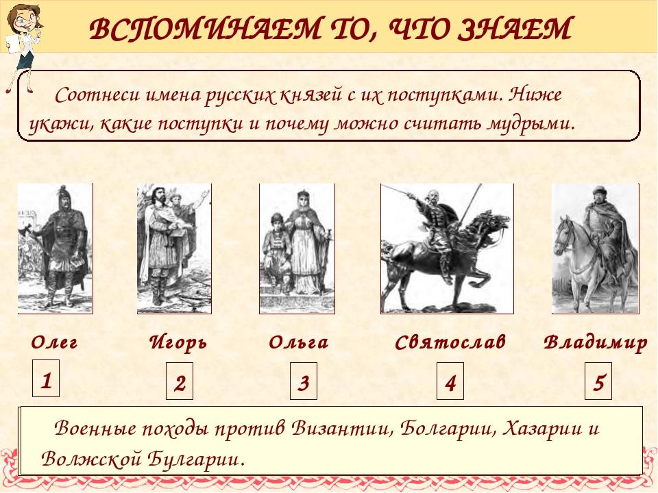 Соотнеси имена русских князей с их поступками. Ниже укажи, какие поступки и...
