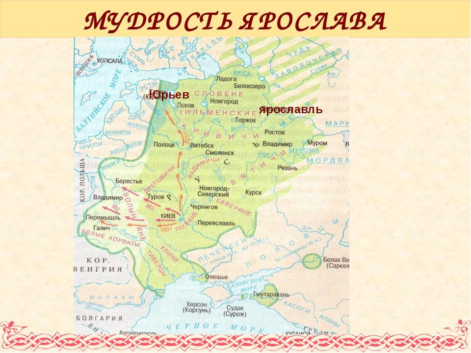 МУДРОСТЬ ЯРОСЛАВА ярославль Юрьев
