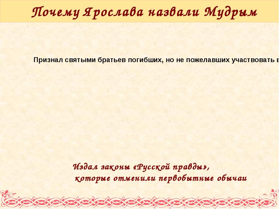 Почему Ярослава назвали Мудрым Издал законы «Русской правды», которые отменил...