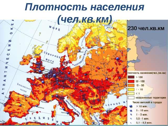 Плотность населения (чел.кв.км) 230 чел.кв.км