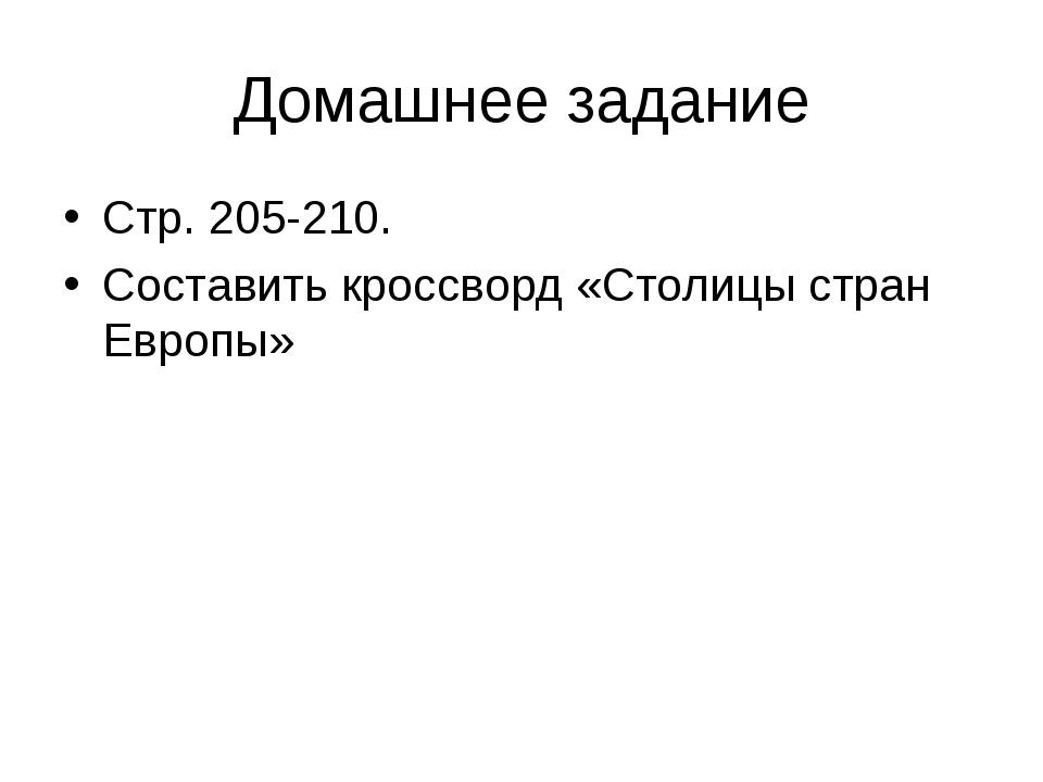 Домашнее задание Стр. 205-210. Составить кроссворд «Столицы стран Европы»