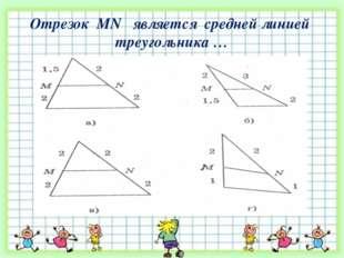 Отрезок MN является средней линией треугольника …