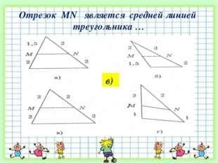 Отрезок MN является средней линией треугольника … в)