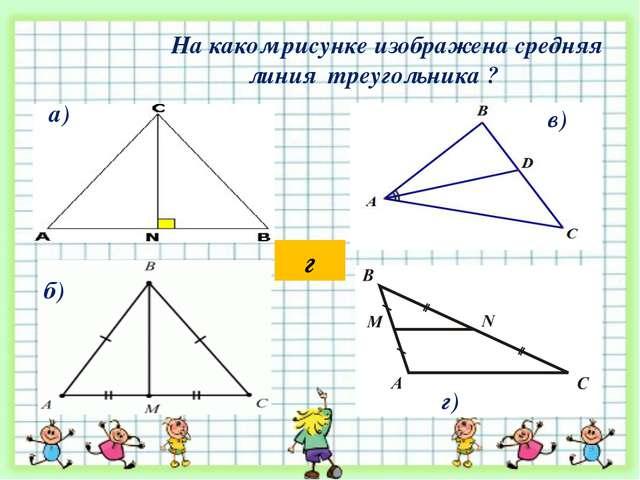 На каком рисунке изображена средняя линия треугольника ? а) г) б) в) г