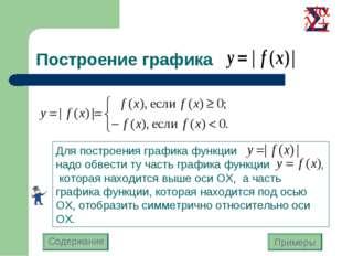 Построение графика Для построения графика функции надо обвести ту часть графи