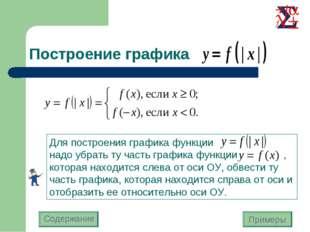 Построение графика Для построения графика функции надо убрать ту часть график