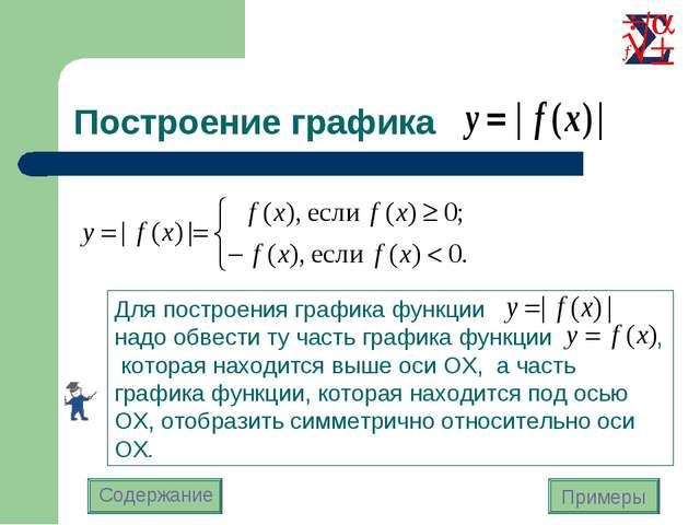 Построение графика Для построения графика функции надо обвести ту часть графи...