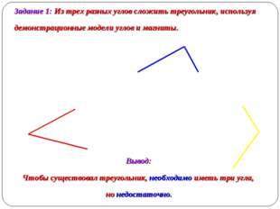 Задание 1: Из трех разных углов сложить треугольник, используя демонстрационн