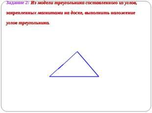 Задание 2: Из модели треугольника составленного из углов, закрепленных магнит