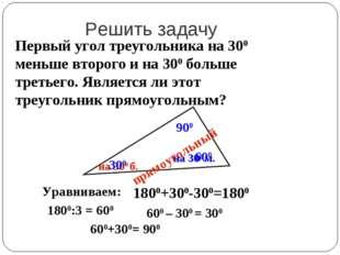 Решить задачу Первый угол треугольника на 300 меньше второго и на 300 больше