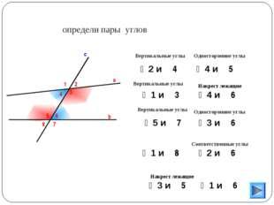 3 определи пары углов а b c 1 2 4 5 6 7 8 ∠4 и ∠6 ∠3 и ∠6 ∠2 и ∠4 ∠2 и ∠6 ∠4