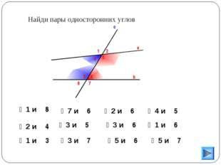 3 Найди пары односторонних углов а b c 1 2 4 5 6 7 8 ∠3 и ∠7 ∠5 и ∠6 ∠2 и ∠4