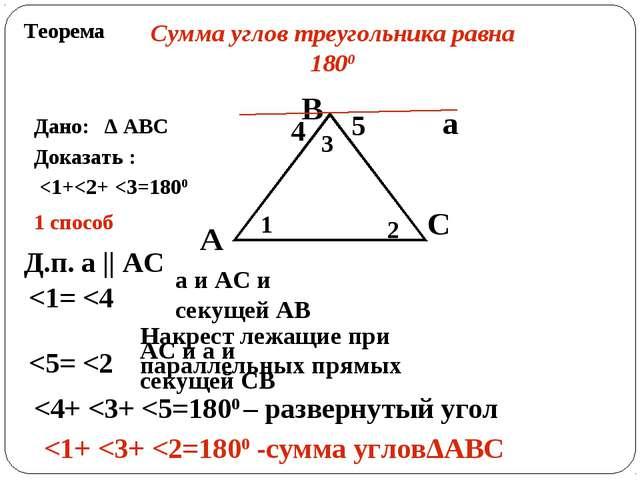 Теорема Сумма углов треугольника равна 1800 Дано: Δ АВС Доказать :