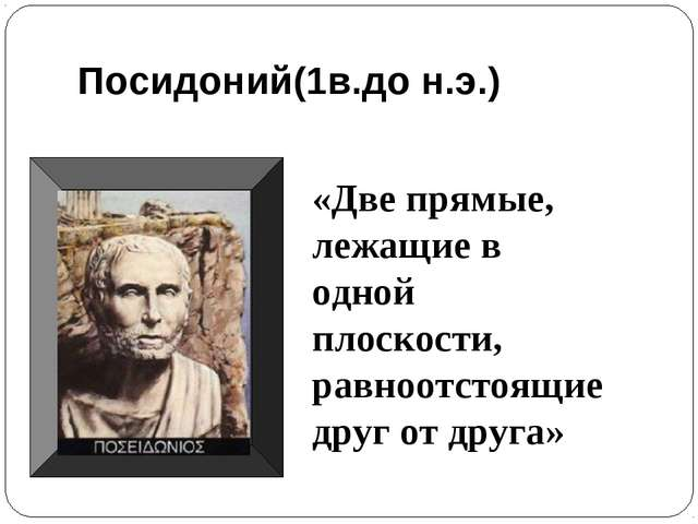 Посидоний(1в.до н.э.) «Две прямые, лежащие в одной плоскости, равноотстоящие...