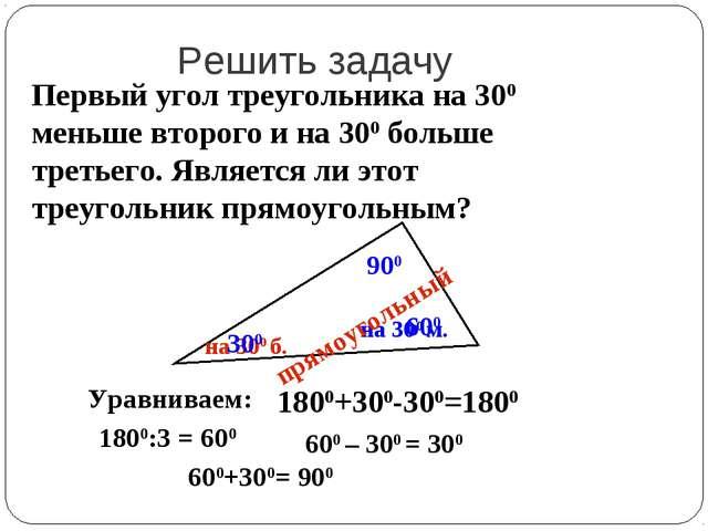 Решить задачу Первый угол треугольника на 300 меньше второго и на 300 больше...