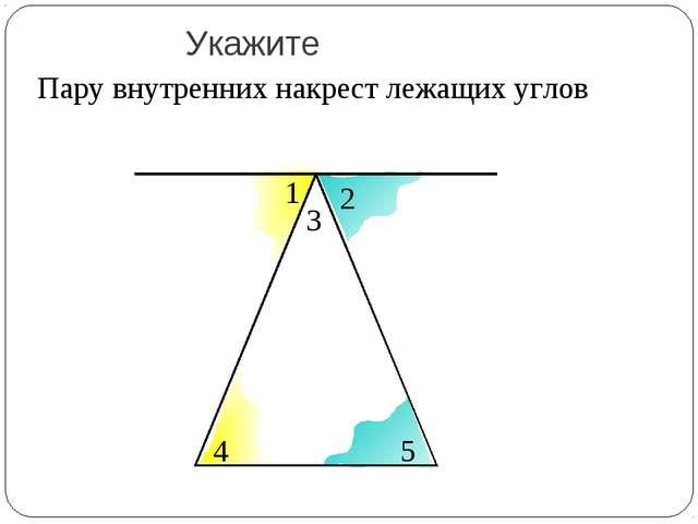 Укажите Пару внутренних накрест лежащих углов 1 3 4 2 5