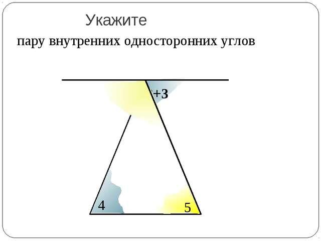 Укажите пару внутренних односторонних углов 2 5 1 3 1+3 4 2+3