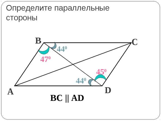 Определите параллельные стороны 440 440 470 450 А В С D ВС || АD