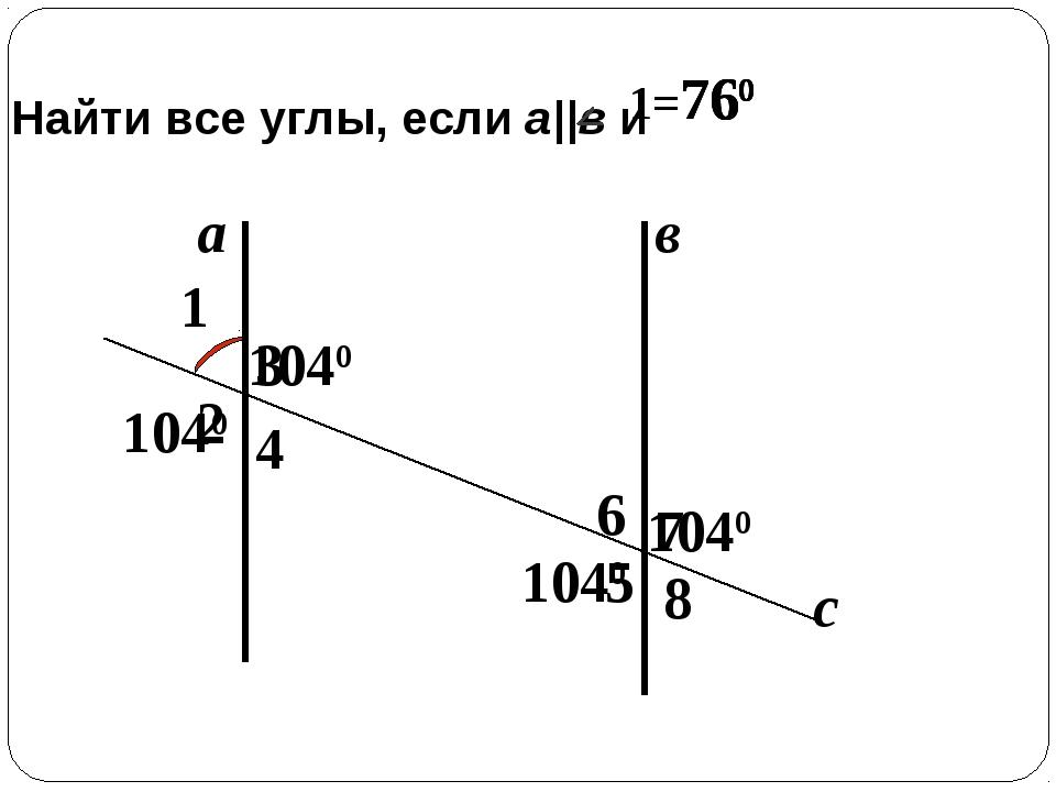 Найти все углы, если а||в и а в с 1=760 1 2 3 4 5 6 7 8 1040 760 760 760 1040...