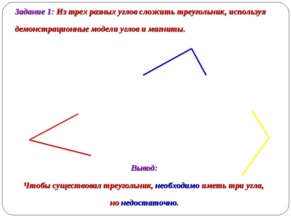 Задание 1: Из трех разных углов сложить треугольник, используя демонстрационн...