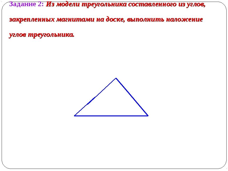 Задание 2: Из модели треугольника составленного из углов, закрепленных магнит...