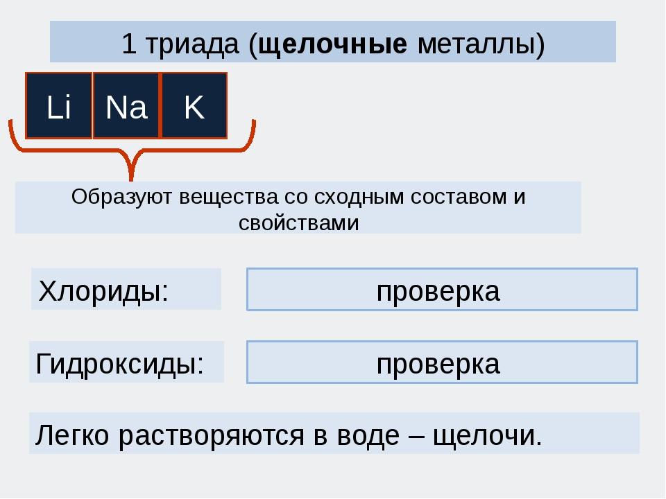 LiOH, NaOH, KOH проверка 1 триада (щелочные металлы) Образуют вещества со схо...