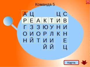 Р А К Е Т В И Команда 5 Карта