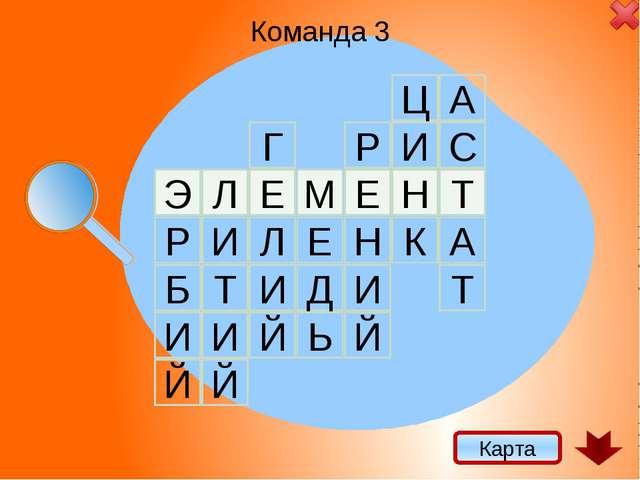 Э Е М Л Е Т Н Команда 3 Карта