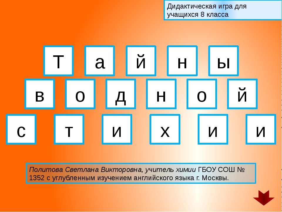 Название команды Заполнить таблицу названиями химических элементов: ключевое...