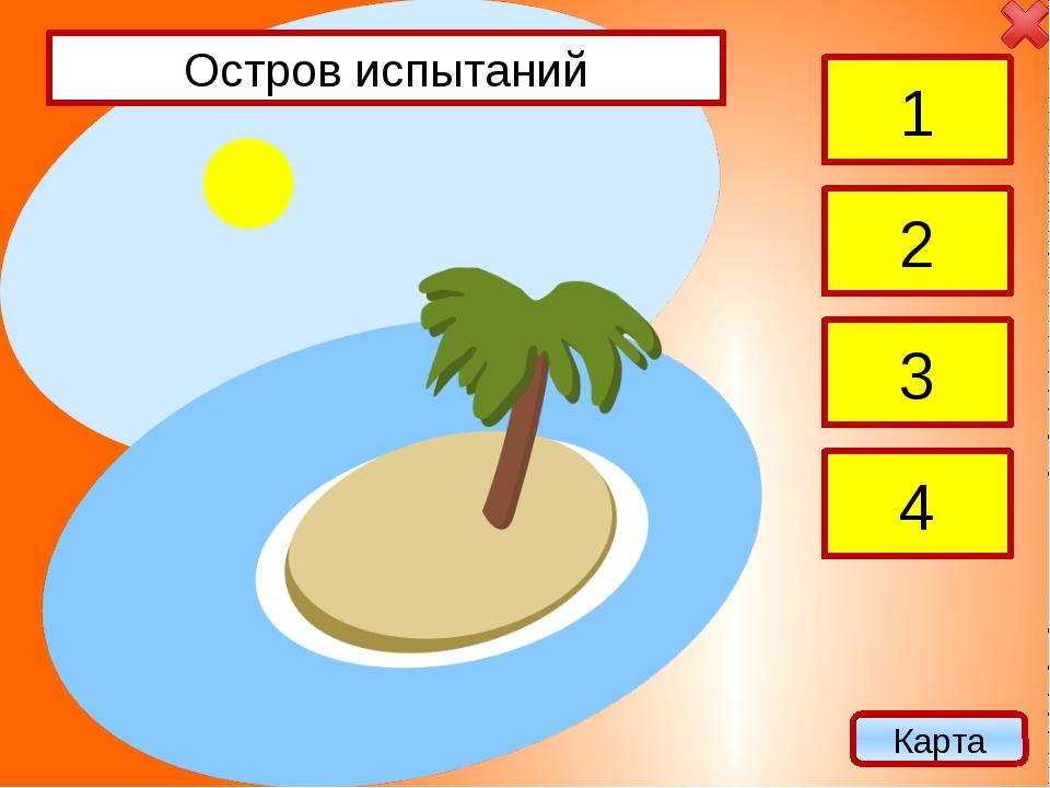 1 2 Соленая вода Пресная вода Карта Мыс почемучек