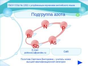 P2O5 Пройди по кочкам Несколько модификаций Молекулярная кристаллическая реш