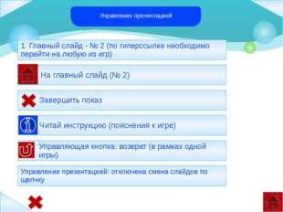 Гордиев узел 2 Нужная информация Таинственное название ответ Иллюстрация Слов