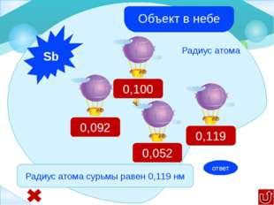 Химическое ассорти Выбирай Выбери цифру и перейдешь на слайд с заданием 5 2 7