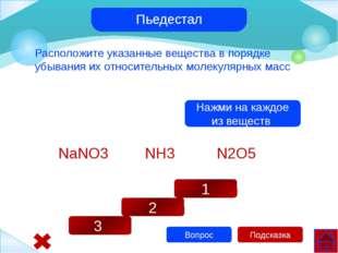 ч р в с е т о а у е у м , Н т о б л е с т и т Химическое ассорти Вопрос Ответ