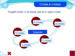- Д о у в Вопрос Ответ Переведите с химического языка общепринятое выражение