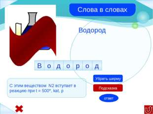 Оксид азота (V) Оксид азота (IV) Оксид азота (III) Оксид азота (II) Оксид аз