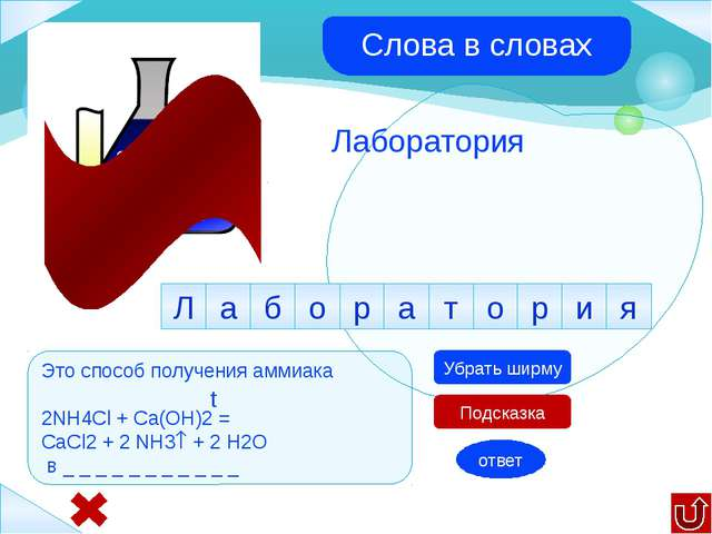 3 слово 4 слово 5 слово 2 слово 1 слово Зашифрованные слова Задание Угадай,...