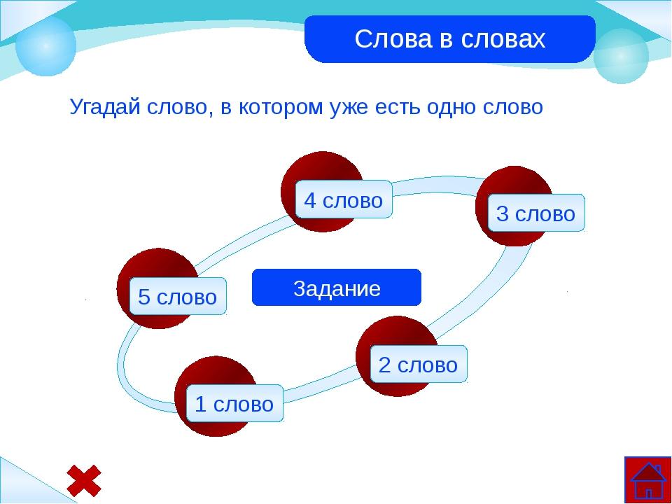 - Д о у в Вопрос Ответ Переведите с химического языка общепринятое выражение...