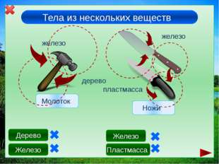 Слайд № 7 http://www.clker.com/clipart-3328.html - муравей; http://www.clker.