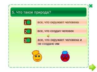 Проверь себя Политова Светлана Викторовна, учитель химии ГБОУ СОШ № 1352 г. М