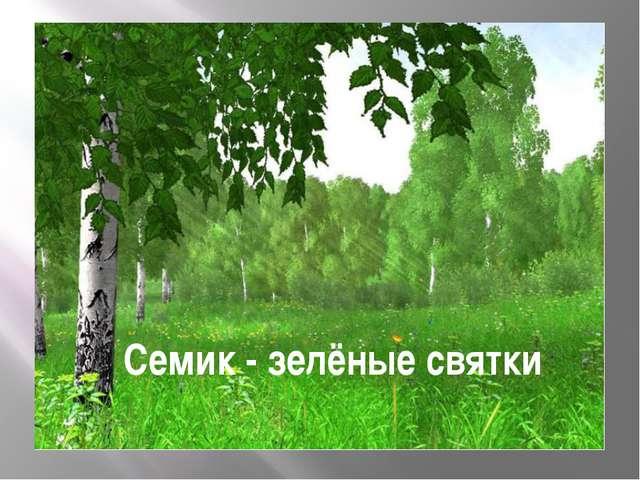 Семик - зелёные святки