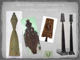 И.С. Куликов. ПРЯХИ