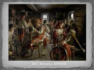 И.С. Казаков. ПРЯХИ