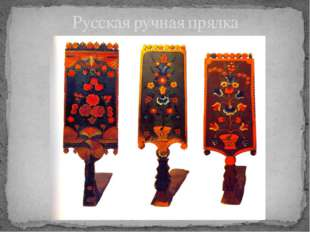 Русская ручная прялка