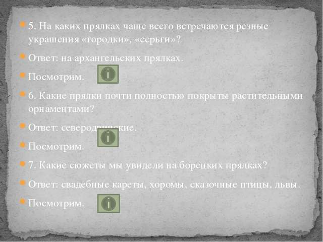 Ефим Честняков. ПОСИДЕЛКИ «Супрядки»