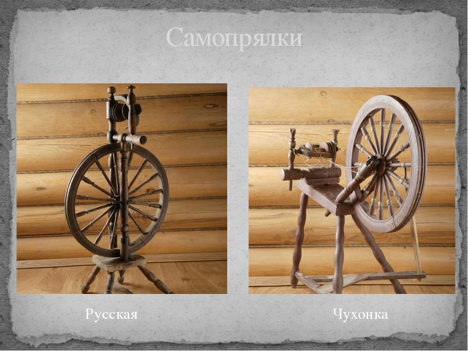Самопрялки Русская Чухонка