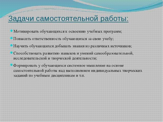 Задачи самостоятельной работы: Мотивировать обучающихся к освоению учебных пр...