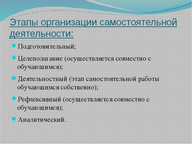 Этапы организации самостоятельной деятельности: Подготовительный; Целеполаган...