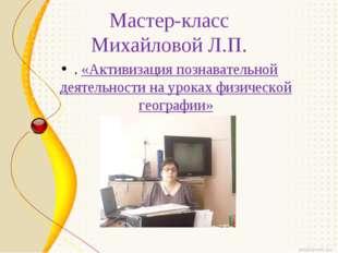Мастер-класс Михайловой Л.П. . «Активизация познавательной деятельности на ур