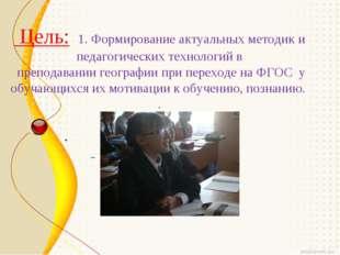Цель: 1. Формирование актуальных методик и педагогических технологий в препо